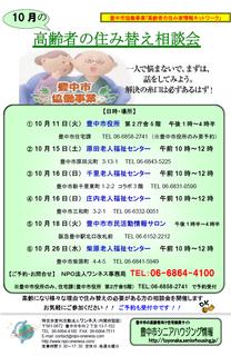 【10月度】高齢者の住み替え相談会.png