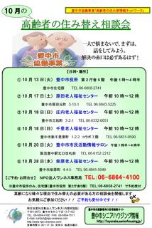 【10月度】l高齢者の住み替え相談.png