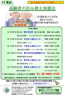 【11月度】高齢者の住み替え相談.png