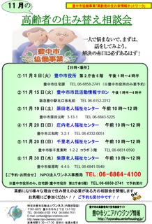 【11月度】高齢者の住み替え相談会.png