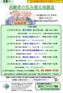 【5月度】高齢者の住み替え相談会.png