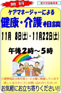 ケアマネ健康介護相談2014.11.png