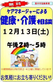 健康介護相談2014.12.png