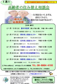 相談会2015.1月.png