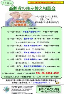 2014.10住み替え相談会�A.png