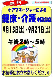 201409健康介護ケアマネ.png
