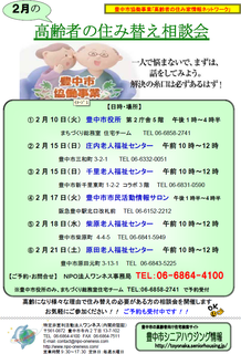 2015.2月度住み替え相談会.png