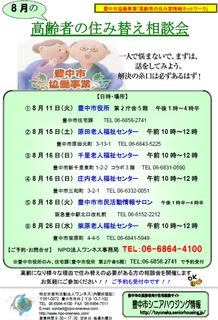 8月度相談会.png