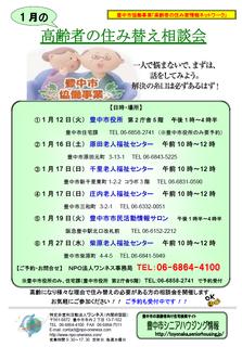 【1月度】高齢者の住み替え相談会.png