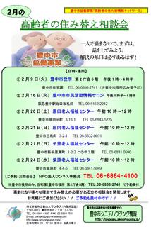 【2月度】高齢者の住み替え相談会.png