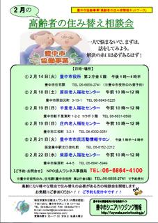 【2月度】高齢者の住み替え相談会 .png