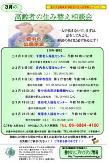 【3月度】平成27年度(H28.3全日程).png