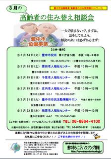 【3月度】高齢者の住み替え相談会    平成29年度(H29.3全日程.png