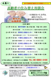 【4月度】高齢者の住み替え相談会.png