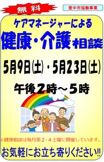 【5月】2015健康相談.png
