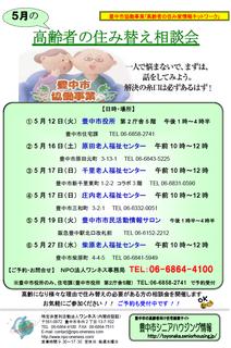 【5月度】住み替え相談会.png