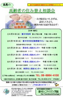 【8月度】高齢者の住み替え相談会.png
