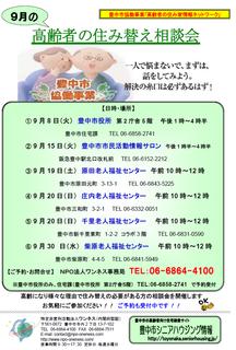 【9月】高齢者の住み替え相談会.png