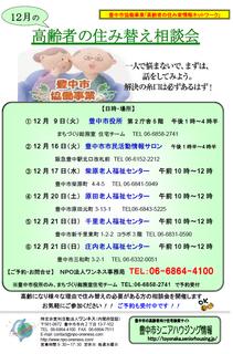 住み替え相談会2014.12.png
