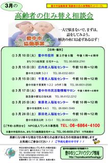 住み替え相談会2015.3.png