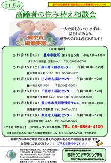 住替相談会2014.11.png