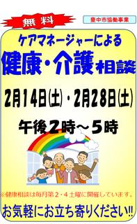 健康・介護相談会2015.2月度.png
