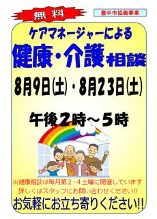健康介護相談2014.8月.png